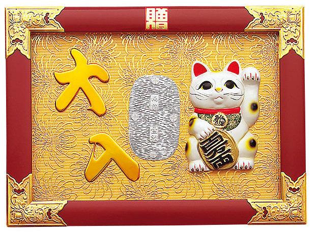縁起祝額 17号 横型 招き猫 (朱塗) 金具付 [W43347](店舗什器・店舗備品/縁起物)