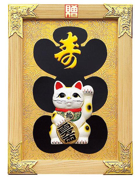 縁起祝額 17号 招き猫 (白木) 金具付 [W43351](店舗什器・店舗備品/縁起物)