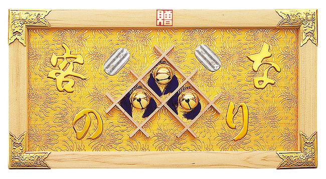縁起祝額 25号 横型 客の鈴なり (白木) 金具付 [W43358](店舗什器・店舗備品/縁起物)