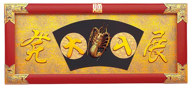 縁起祝額 30号 横型 海老 (朱塗) 金具付 [W43363](店舗什器・店舗備品/縁起物)