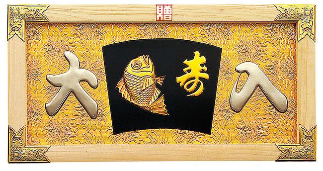 縁起祝額 25号 横型 鯛 (白木) 金具付 [W43357](店舗什器・店舗備品/縁起物)