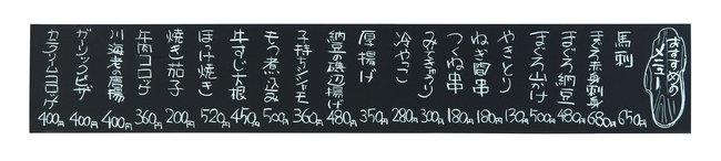 大型簡易チョークボード ブラック 1800・300 [W48471](スタンド看板・サイン/メッセージボード・イーゼルスタンド)