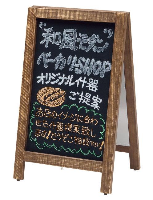 新A型看板 アージュ 茶 [W49445](スタンド看板・サイン/メッセージボード・イーゼルスタンド)