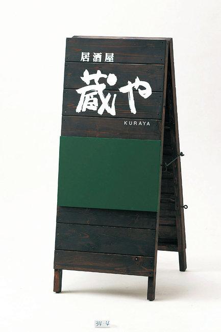 板貼り両面スタンド (簡易ボード小2枚付) [W43267](スタンド看板・サイン/招き看板)