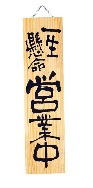 木製プレート (特大) 一生懸命営業中/心込めて準備中 [W48510](スタンド看板・サイン)