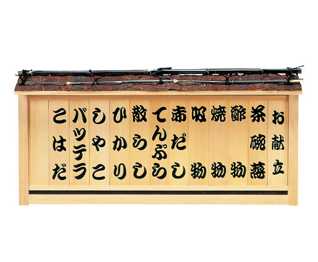 屋根付メニュー額 (13枚) 文字入 [W46113](スタンド看板・サイン/メニュー立・プライス立)
