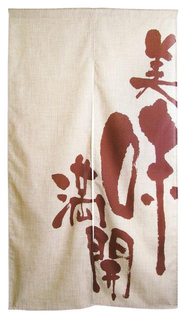 エステル麻のれん 美味満開 [W56905](スタンド看板・サイン/のれん・提灯・のぼり)
