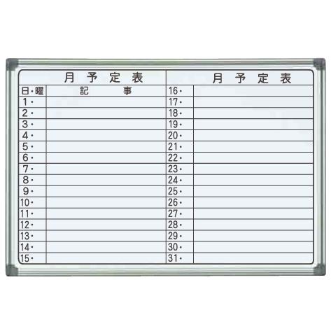 【送料無料♪】ホワイトボード AXシリーズ (壁掛) 予定表 横書き AX23YG 板面寸法 W910×H620 (店舗用品/バックヤード備品/予定表ホワイトボード)