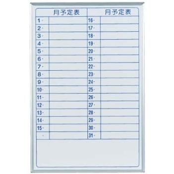 【送料無料♪】ホワイトボード MAJIシリーズ (壁掛) 月予定表 MH23YYU 板面寸法 W610×H910 2列 (店舗用品/バックヤード備品/予定表ホワイトボード)