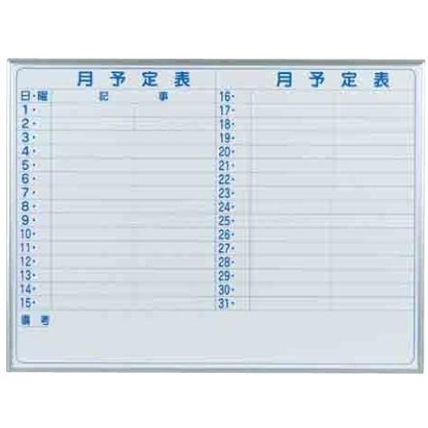 【送料無料♪】ホワイトボード MAJIシリーズ (壁掛) 月予定表 MH34Y 板面寸法 W1210×H910 横書き (店舗用品/バックヤード備品/予定表ホワイトボード)