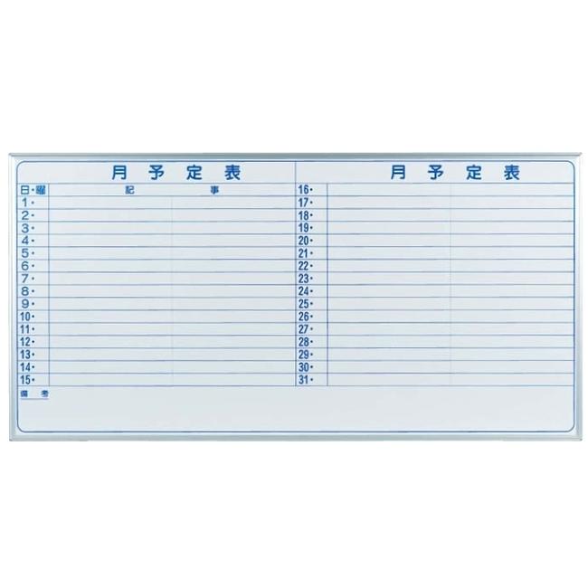 【送料無料♪】スチールホワイトボード MAJIシリーズ (壁掛) 月予定表 横書き MV36Y 板面寸法 W1810×H910 (店舗用品/バックヤード備品/予定表ホワイトボード)