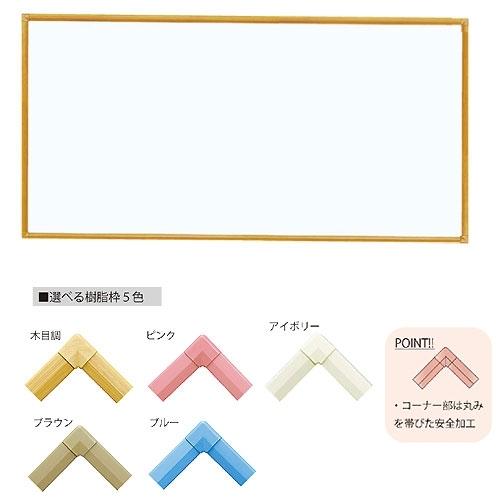 【送料無料♪】クリーンボード・Cタイプ マーカーボード スチールホワイトW1800×H900 枠色:木目調 (店舗用品/バックヤード備品/ホワイトボード/壁掛け用無地ホワイトボード)
