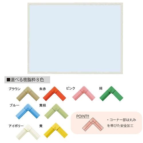クリーンボード・Bタイプ マーカーボード ホーローブルー W1800×H900 枠色:黄 (店舗用品/バックヤード備品/ホワイトボード/壁掛け用無地ホワイトボード)