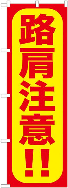 NEW のぼり旗で 新品 送料無料 防災や防犯対策をPR 路肩などにのぼり旗を立て 注意を促しましょう のぼり旗 路肩注意 ネコポス便 防犯対策に最適 防災 のぼり