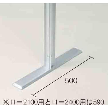 アルミポール48 平ベース 対応サイズ:H1800用 (スタンド看板/展示システム・パーテーション/パーテーション用オプションパーツ)