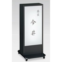 【送料無料♪】電飾スタンドサイン ADO-950N-W-B-50Hz はさみ込タイプ カラー:ブラック 周波数:50Hz(スタンド看板/電飾看板/蛍光灯タイプ/印刷シート差込式(交換OK))