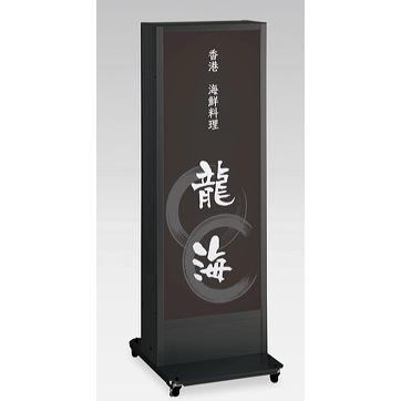 【送料無料♪】電飾スタンドサイン ADO-930N-B 貼込タイプ カラー:ブラック(スタンド看板/電飾看板/蛍光灯タイプ/印刷シート貼込タイプ)