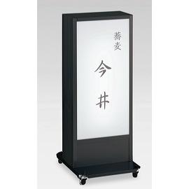 【送料無料♪】電飾スタンドサイン ADO-950N-B-60Hz 貼込タイプ カラー:ブラック 周波数:60Hz(スタンド看板/電飾看板/蛍光灯タイプ/印刷シート貼込タイプ)