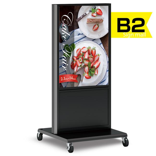【送料無料♪】LED式ポスタースタンド PoSTAND(ポスタンド) ポスターサイズ:B2 (スタンド看板/電飾看板/LEDタイプ/印刷シート差込式(交換OK))