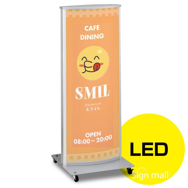 【送料無料♪】LED式電飾スタンド看板 ADO-810-2-LED カラー:シルバー (電飾看板/LEDタイプ/印刷シート差込式(交換OK))