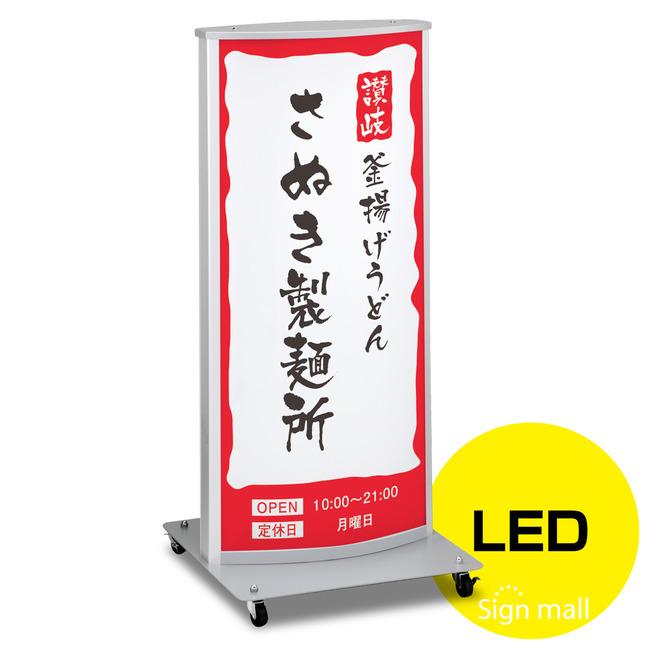 【送料無料♪】LED式電飾スタンド看板 ADO-820-2-LED カラー:シルバー (電飾看板/LEDタイプ/印刷シート貼込タイプ)