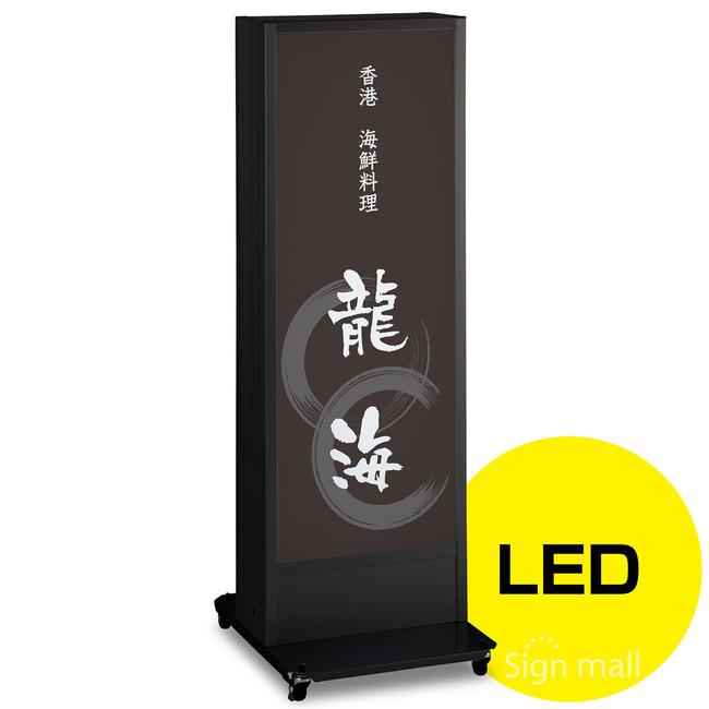 【送料無料♪】LED式電飾スタンド看板 ADO-930NE-LED-K1 ブラック 高さ1400mm(電飾看板/LEDタイプ/印刷シート貼込タイプ)