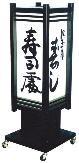 【送料無料♪】4面式 和風電飾スタンド看板 (電飾看板/和風タイプ)