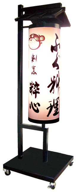 【送料無料♪】提灯型電飾看板(スタンド和紙提灯) 全高H1400・提灯部H750タイプ (スタンド看板/和風タイプ)