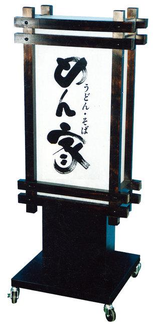 【送料無料♪】梁風デザイン電飾看板 (スタンド看板/和風タイプ)