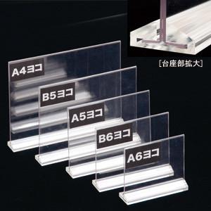 オシャレなT型カード立て アーバンT型POP立 B6横 クリア 販促POP 垂直 送料無料でお届けします T型 大幅にプライスダウン タイプ カード立て