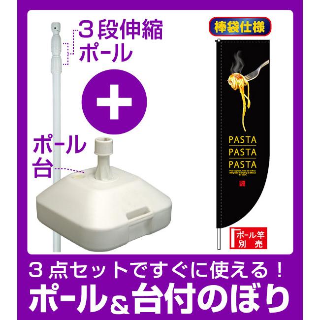 【3点セット】のぼりポール(竿)と立て台(16L)付ですぐに使えるRのぼり旗 (棒袋仕様) (3056) PASTA:サインモール 店