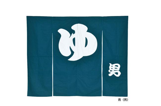 ゆのれん 4連 青 (男) [W51502](浴場用品/湯のれん)