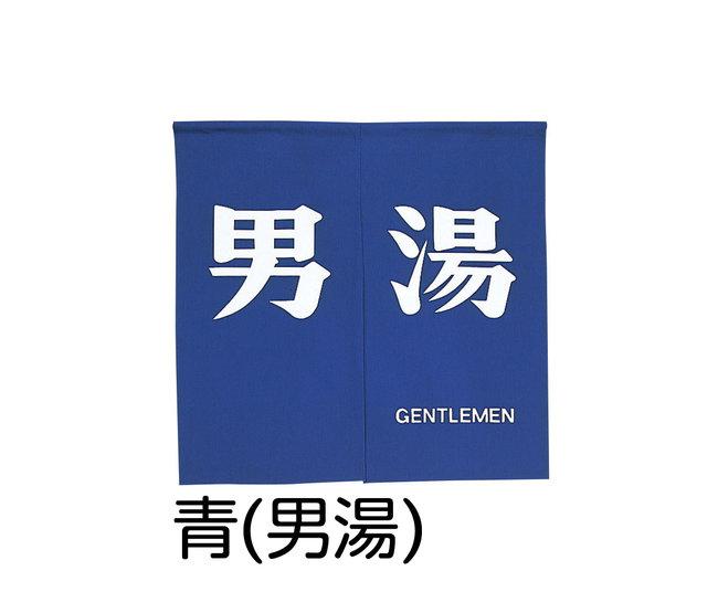 男湯のれん [W59316](浴場用品)