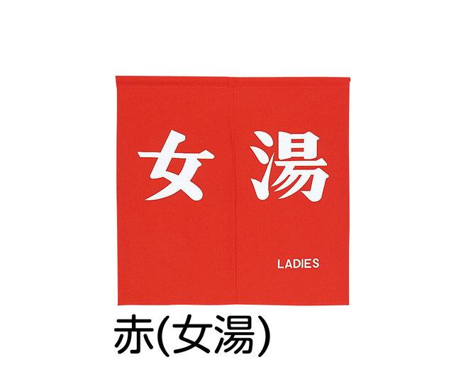 女湯のれん [W59317](浴場用品)