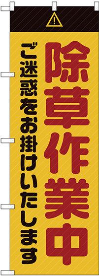 業種別 工事 作業 買い取り 送料無料 のぼり旗 除草作業中 ネコポス便 黄 作業用の販促 日本メーカー新品 GNB-2833 PRにのぼり旗 ご迷惑