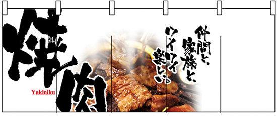 【新商品】焼肉 (白黒) のれん (販促POP/フルカラーのれん (デザイン重視))