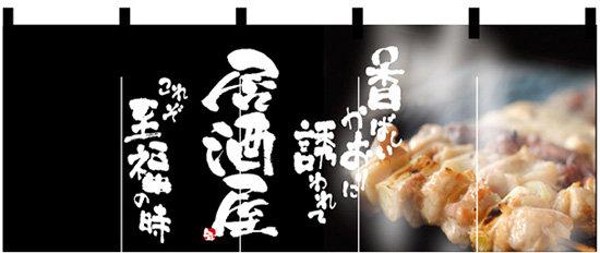 居酒屋 (焼鳥写真) のれん (販促POP/フルカラーのれん (デザイン重視))