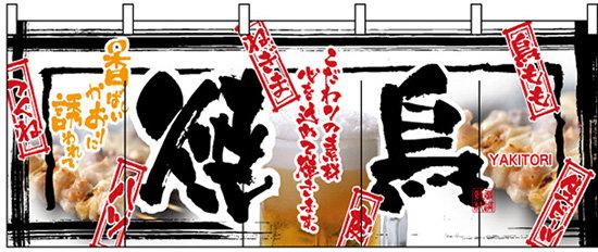 【新商品】焼鳥 のれん (販促POP/フルカラーのれん (デザイン重視))