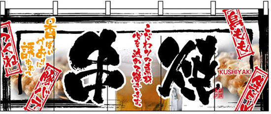 串焼 のれん (販促POP/フルカラーのれん (デザイン重視))