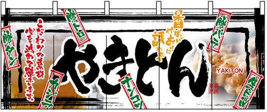 【送料無料♪】やきとん のれん (販促POP/フルカラーのれん (デザイン重視))