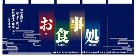 【新商品】お食事処 (青) のれん (販促POP/フルカラーのれん (デザイン重視))