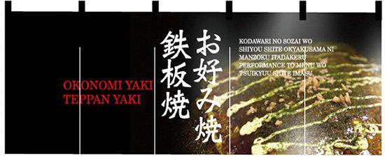 【送料無料♪】お好み焼・鉄板焼 のれん (販促POP/フルカラーのれん (デザイン重視))
