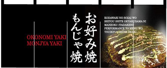 【新商品】お好み焼・もんじゃ焼 のれん (販促POP/フルカラーのれん (デザイン重視))