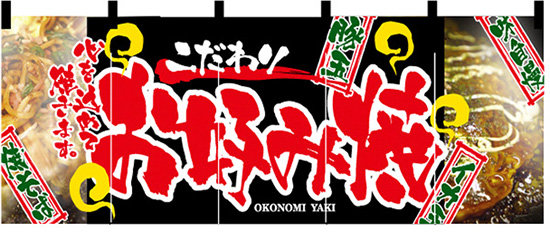 【新商品】お好み焼 のれん (販促POP/フルカラーのれん (デザイン重視))