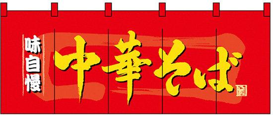 中華そば のれん (販促POP/フルカラーのれん (デザイン重視))