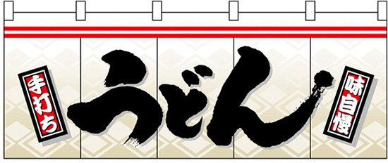 【新商品】うどん のれん (販促POP/フルカラーのれん (デザイン重視))