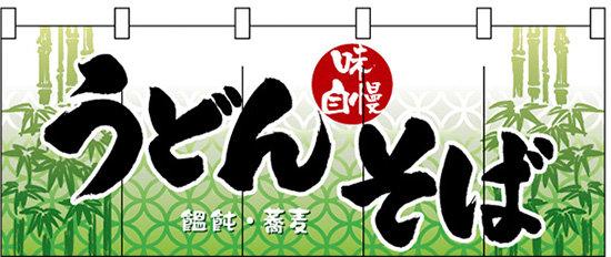 【新商品】うどん・そば のれん (販促POP/フルカラーのれん (デザイン重視))