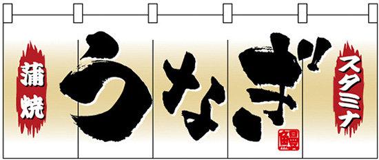 【新商品】うなぎ のれん (販促POP/フルカラーのれん (デザイン重視))