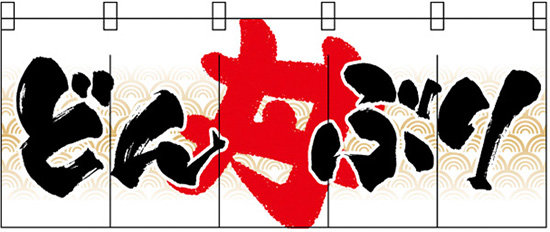 【新商品】どんぶり のれん (販促POP/フルカラーのれん (デザイン重視))