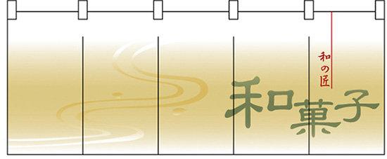 【新商品】和菓子 のれん (販促POP/フルカラーのれん (デザイン重視))